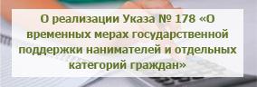 О реализации Указа № 178 «О временных мерах государственной поддержки нанимателей и отдельных категорий граждан»