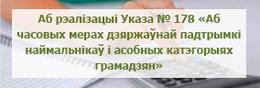 """Аб рэалізацыі Указа № 178 """"Аб часовых мерах дзяржаўнай падтрымкі наймальнікаў і асобных катэгорыях грамадзян"""""""