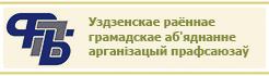 Уздзенскае раённае грамадскае аб